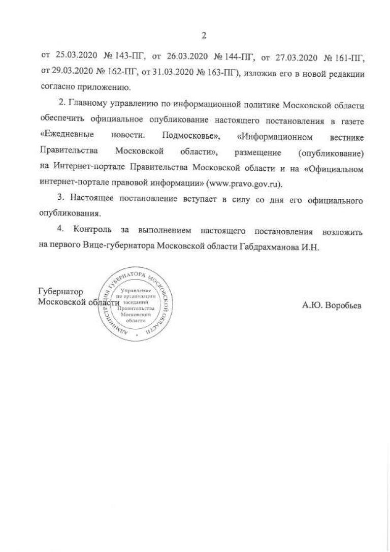 171_ПГ_compressed_pdf.pdf_page-0002
