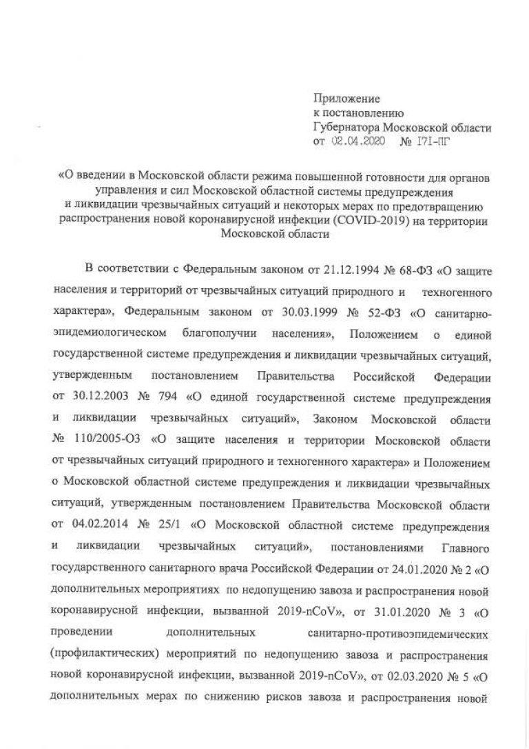 171_ПГ_compressed_pdf.pdf_page-0003