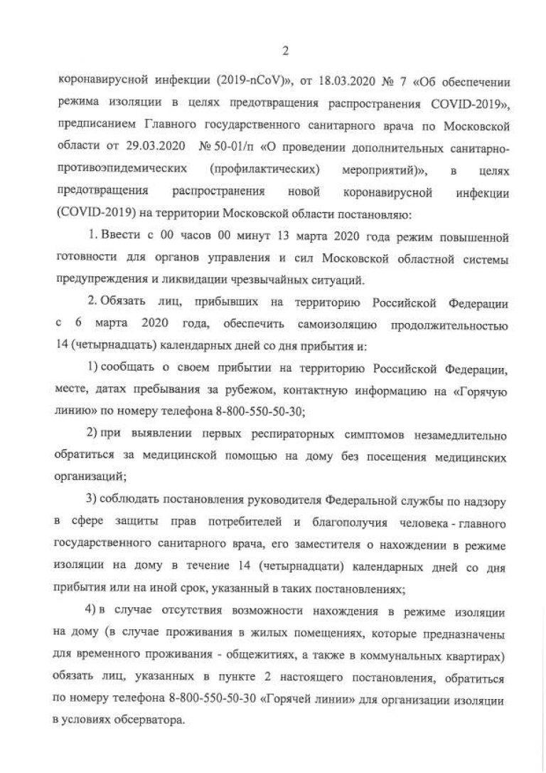 171_ПГ_compressed_pdf.pdf_page-0004