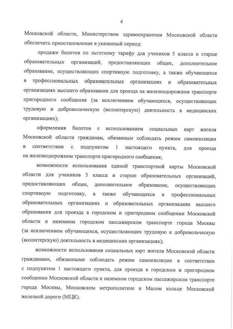 171_ПГ_compressed_pdf.pdf_page-0006