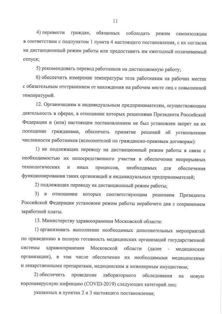 171_ПГ_compressed_pdf.pdf_page-0013
