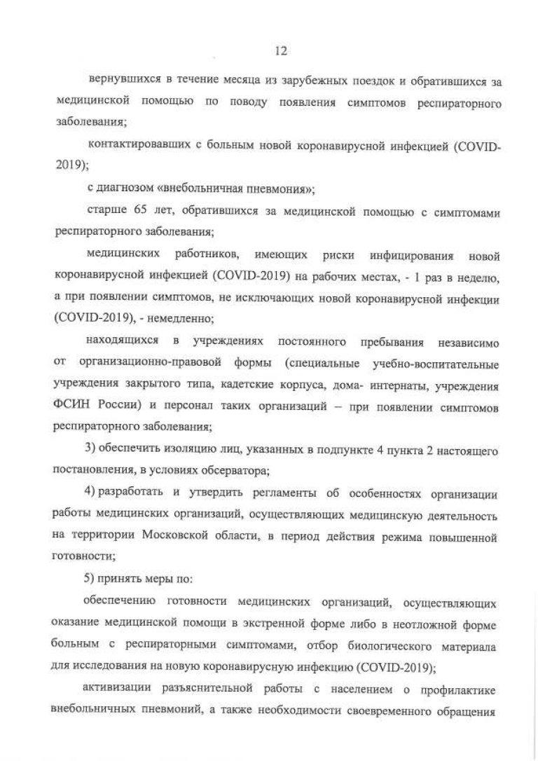 171_ПГ_compressed_pdf.pdf_page-0014