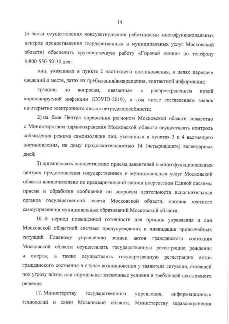 171_ПГ_compressed_pdf.pdf_page-0016