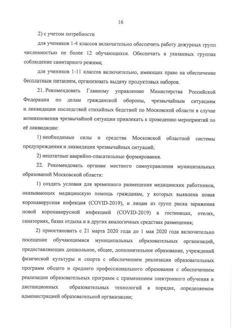 171_ПГ_compressed_pdf.pdf_page-0018