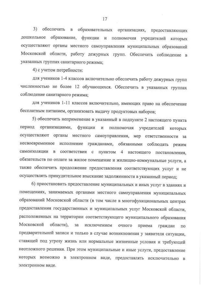 171_ПГ_compressed_pdf.pdf_page-0019