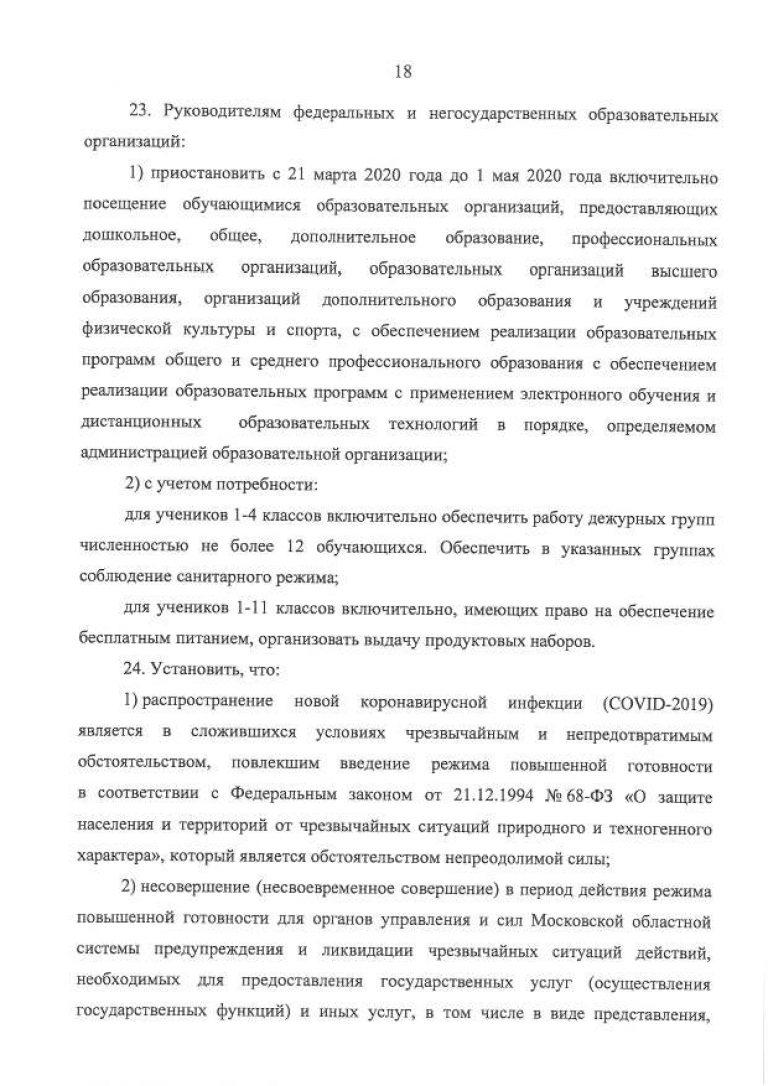 171_ПГ_compressed_pdf.pdf_page-0020