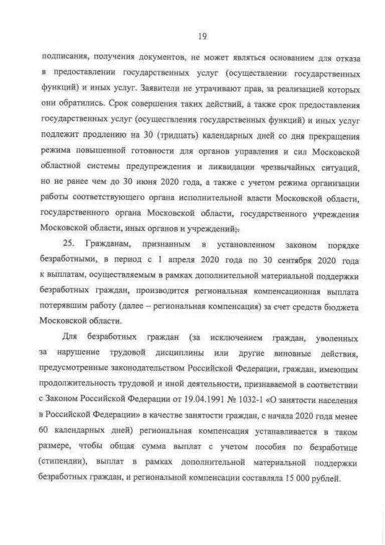 171_ПГ_compressed_pdf.pdf_page-0021