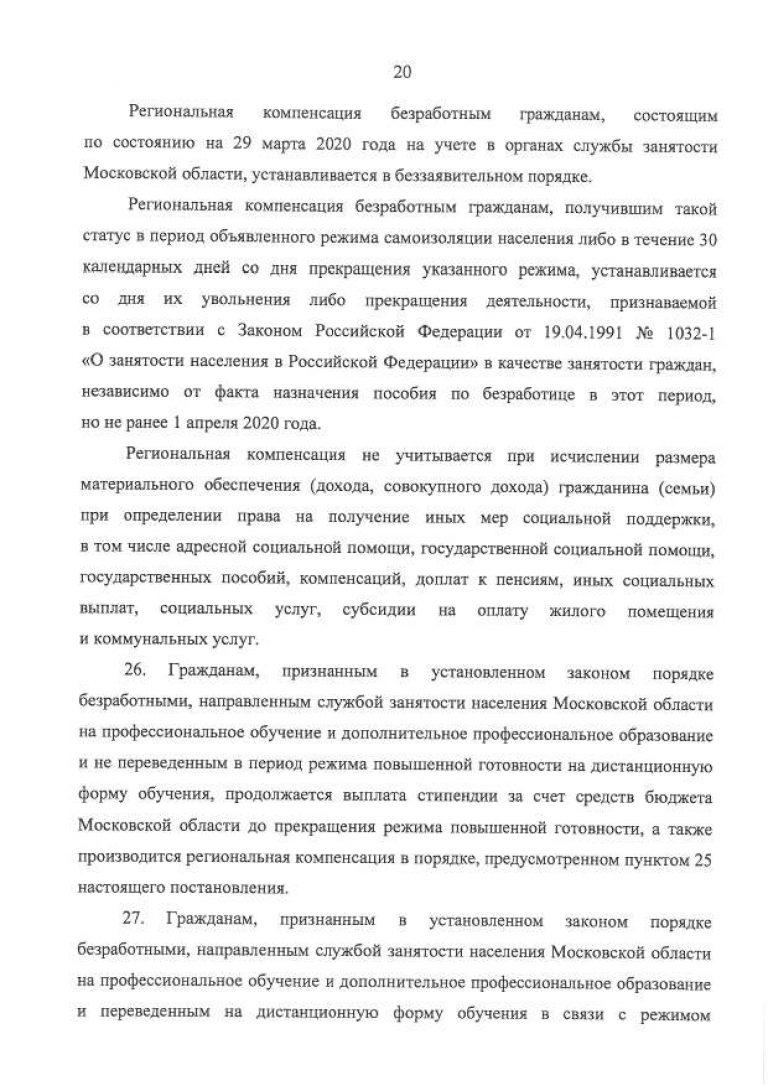 171_ПГ_compressed_pdf.pdf_page-0022