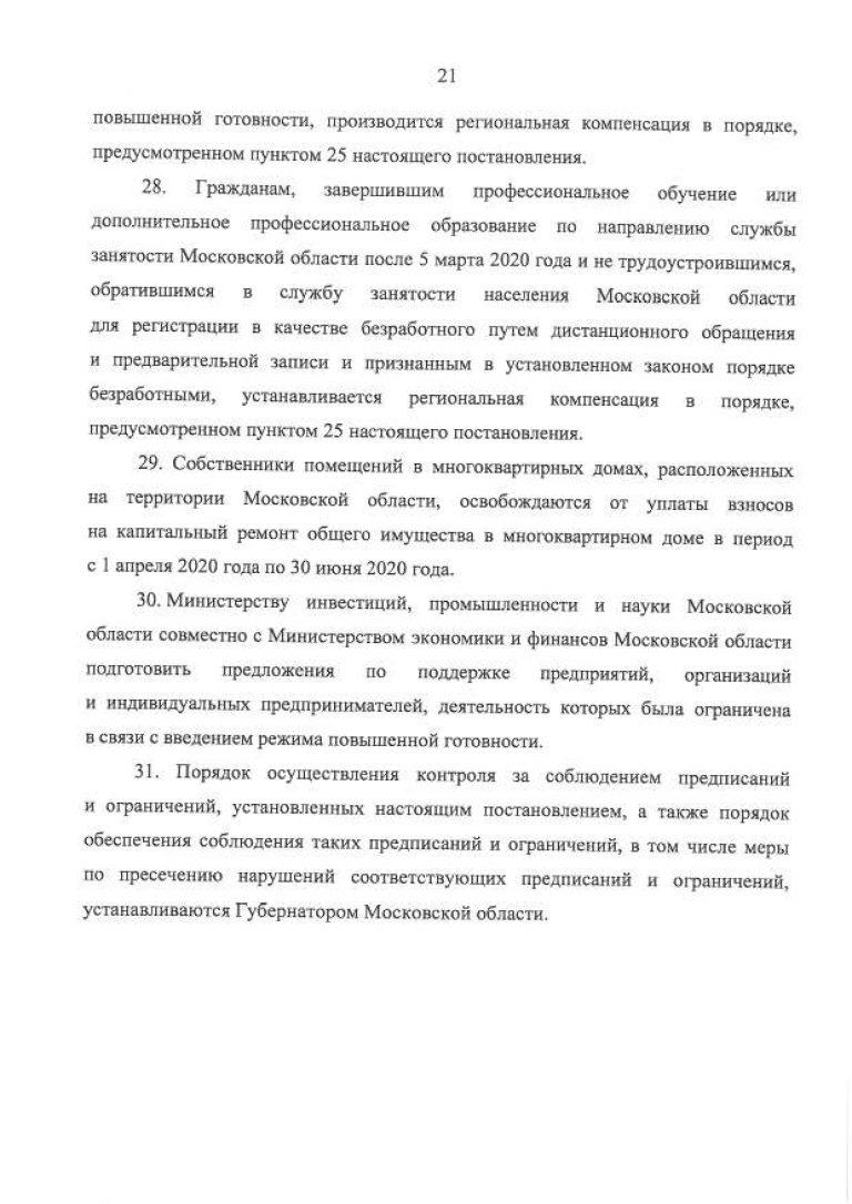 171_ПГ_compressed_pdf.pdf_page-0023